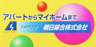 朝日綜合株式会社のバナー