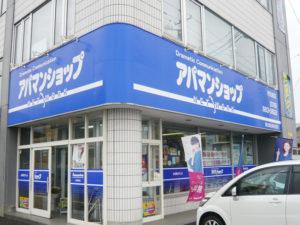 株式会社ホームクリニック 秋田営業所のサムネイルイメージ