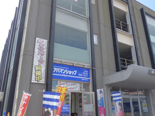 資産サポート 山王店のイメージ