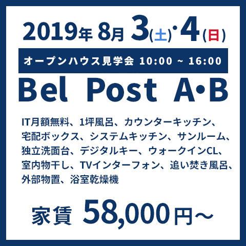ハイクラス1LDK Bell Post AB