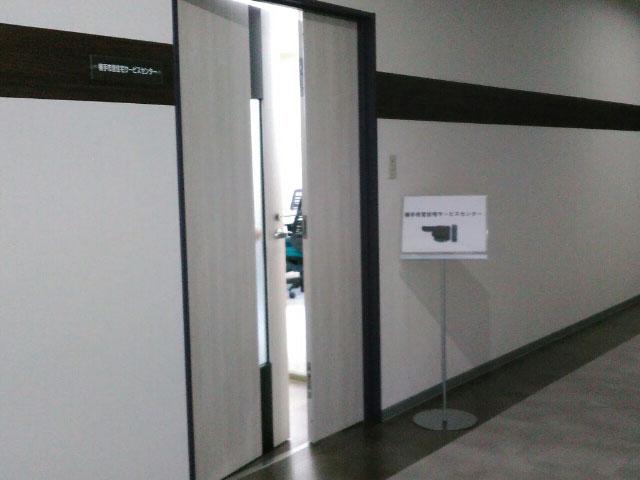 横手市営住宅サービスセンター 入り口
